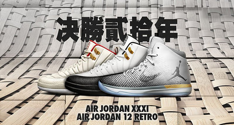 """Jordan """"Chinese New Year"""" Collection"""