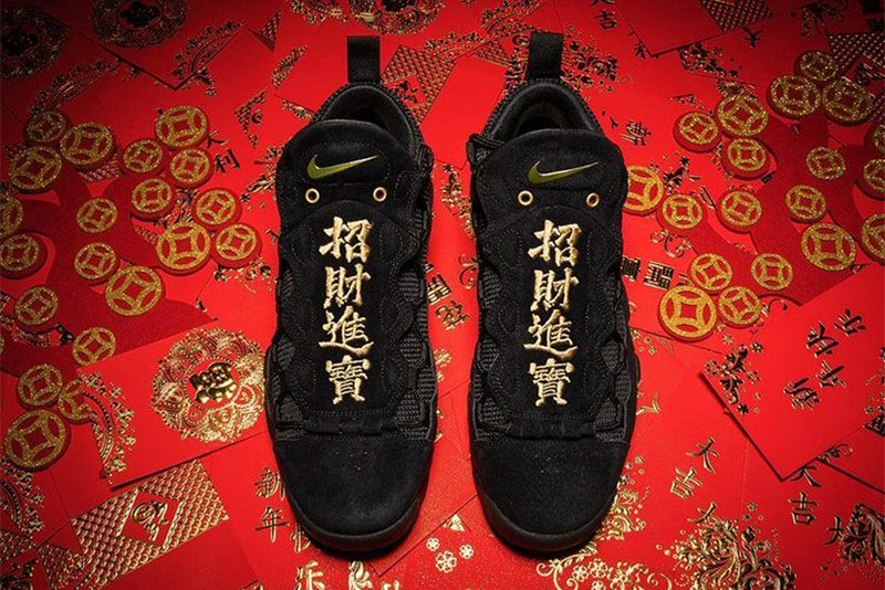 "Nike Air More Money ""Chinese Yuan"""